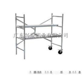 厂家  兴发铝合金手脚架|铝合金管材定制