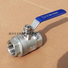 304材质不锈钢内螺纹两片式丝扣球阀