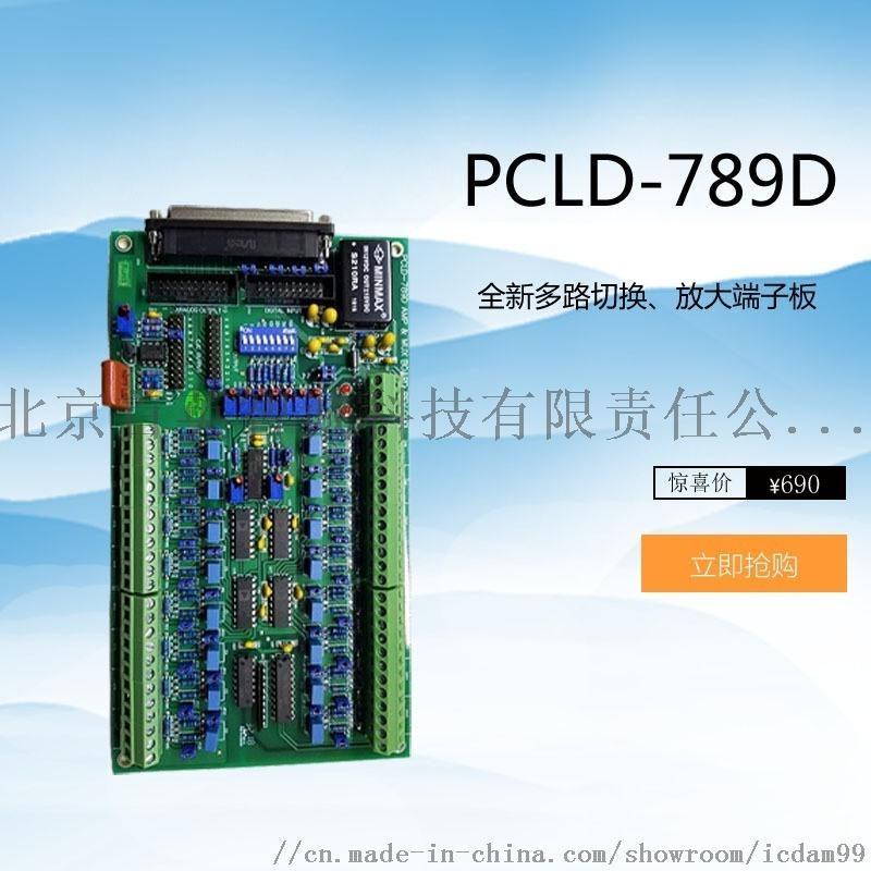 全新多路切换、放大端子板PCLD-789D
