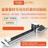 Bodor邦德 碳钢不锈钢交换平台激光切割机