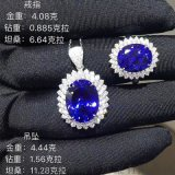 18K金经典戴安娜王妃款坦桑石套装戒指吊坠