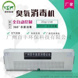 20g高效杀菌臭氧发生器消毒去异味车间净化臭氧消毒机