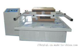 振動試驗機HT-4857V