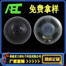 厂家直销直径40mm27欧0.5瓦扬声器