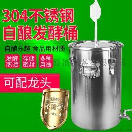 久盛丰不锈钢发酵桶酿酒桶自酿葡萄酒发酵罐储存罐
