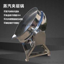 猪头肉蒸汽夹层锅   玉米蒸煮锅  食品蒸煮设备