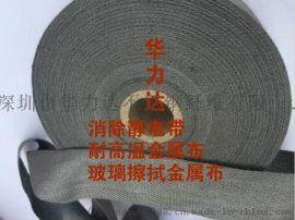 【供应耐高温金属布,高温金属套管,不锈钢纤维布,深圳厂家直销】