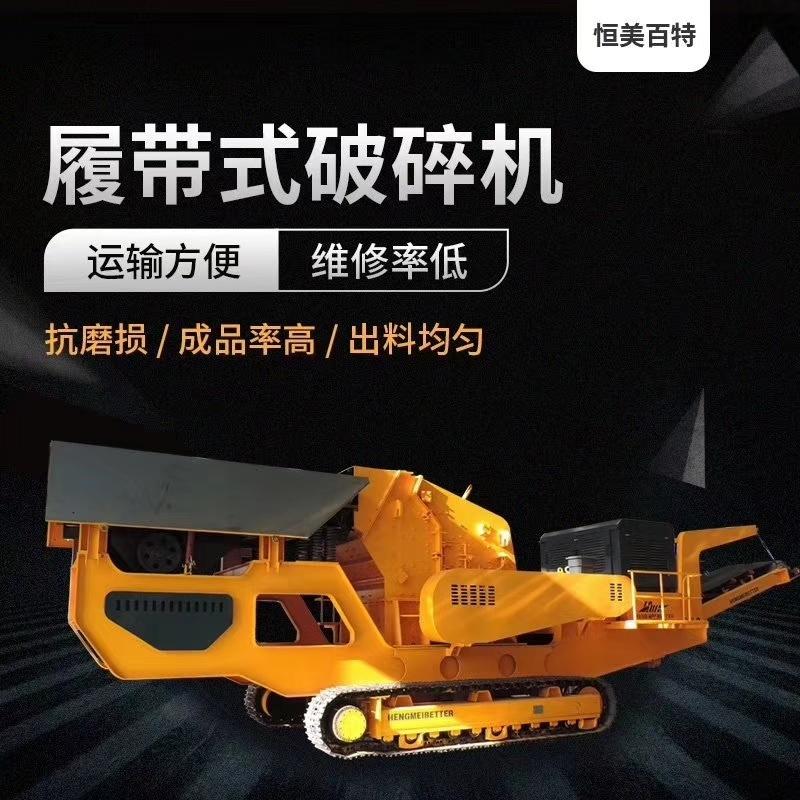 移动破碎车 可以移动破碎的建筑垃圾粉碎站 石料生产可移动破碎机