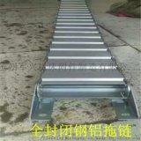 防火 耐高溫 密封全封閉式鋼製拖鏈 金屬拖鏈型號全