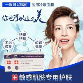 医用冷敷贴医用透明质酸修复贴医用修复面膜