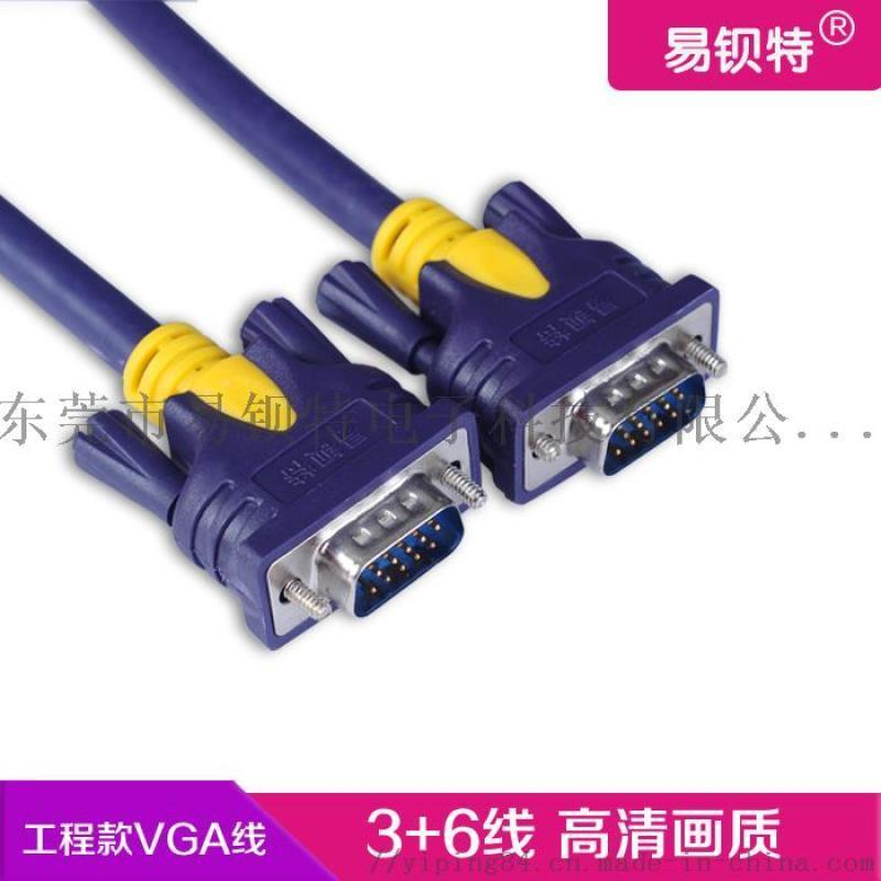 无氧铜VGA3+6电脑电视投影仪连接线