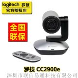 罗技CC2900e 商务办公培高清网络摄像头