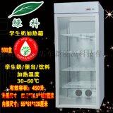 绿科学生奶加热箱 保温箱 食品加热柜 热饮柜