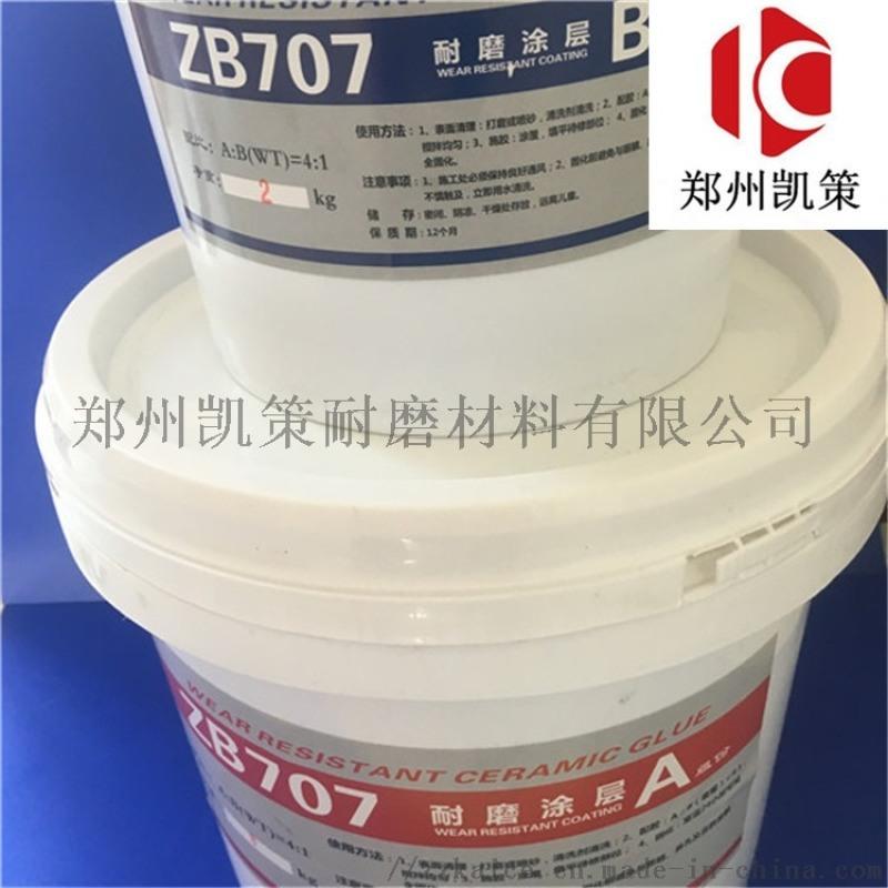 耐磨陶瓷涂层 磨煤机出口管道耐腐蚀涂层