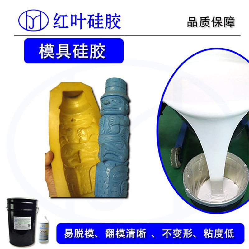 大型雕塑模具矽利康