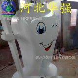 厂家定做大型1.8m 玻璃钢牙齿造型 口腔医院迎宾摆放 牙齿雕塑