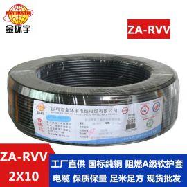 金环宇电线电缆ZA-RVV 2X10平方 国标纯铜阻燃A级电缆软护套线