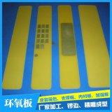 厂家直供FR-4环氧板/绝缘板 薄型板V2板双面磁铁皮套内撑板加工
