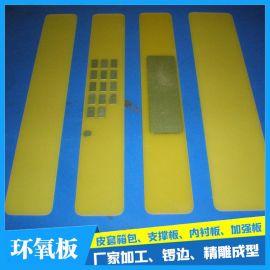 廠家直供FR-4環氧板/絕緣板 薄型板V2板雙面磁鐵皮套內撐板加工