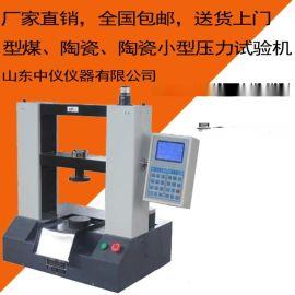 WDS觸摸屏控制型煤、鐵礦球團壓力試驗機 壓力機