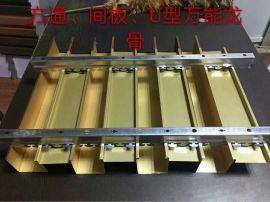 R型铝条扣正反安装造型 85mm铝合金扣条天花