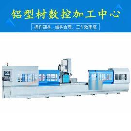 鋁型材數控加工中心,鋁型材鑽銑加工設備