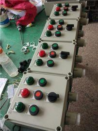 BZC53啓停防爆按鈕操作柱