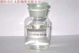 溶剂油橡胶工业用