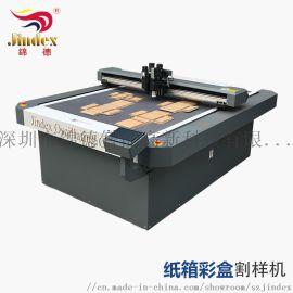 锦德厂家直销智能切割机AS系列纸箱彩盒割样机