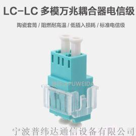 多模光纤适配器专业生产