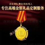 活動賽事金銀牌 紀念獎章定做 純金純銀獎牌定製