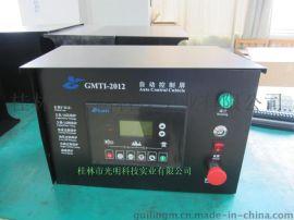 发电机组自动控制屏GMTI-2011/2012