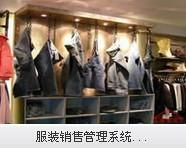 供应服装销售管理系统