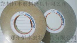 白鴿牌磨軋輥樹脂砂輪