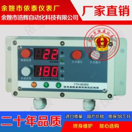 YTH-902RS防水型 精简型 醇基燃料燃烧控制器 ** 乙醇 酒精 简单版