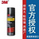 正品 3M77超级多用喷胶 3M77型多功能喷胶 3M77喷胶 3M喷胶305克