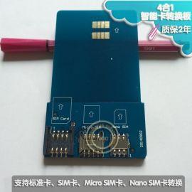 电信联通移动营业厅专用智能卡SIM卡Micro SIM卡Nano SIM卡转接板转换器