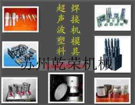 超音波焊接机模具焊头超声波焊接机维修
