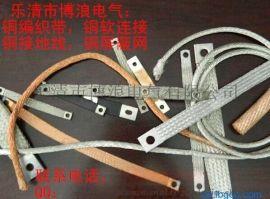 镀锡铜编织带软连接厂家,大电流铜编织线软连接