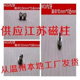 LED磁铁 显示屏磁柱 P10半户外单元板磁柱 吸顶灯磁铁