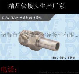 外螺纹转换接头焊接变外螺纹插管不锈钢黄铜加厚耐高压