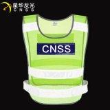 CNSS星华反光cnss120100网布款交通安全反光背心