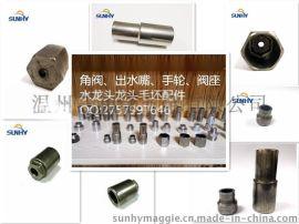 台州不锈钢冷镦件供应商 不锈钢角阀手轮毛坯厂家