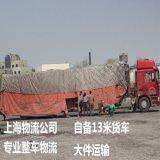 上海到沈阳物流 自备13米货车 专业整车物流