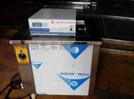 供应汽车零件超声波清洗机-佛山超声波清洗机