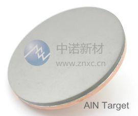 氟化铝AlF3 靶材、颗粒 99.99%  厂家直销
