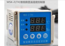 WSK-Z(TH)智能数显温湿度控制器  凝露控制器
