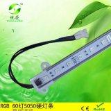 5050RGB硬灯条12v60灯1米可调光RGBLED硬灯条全彩