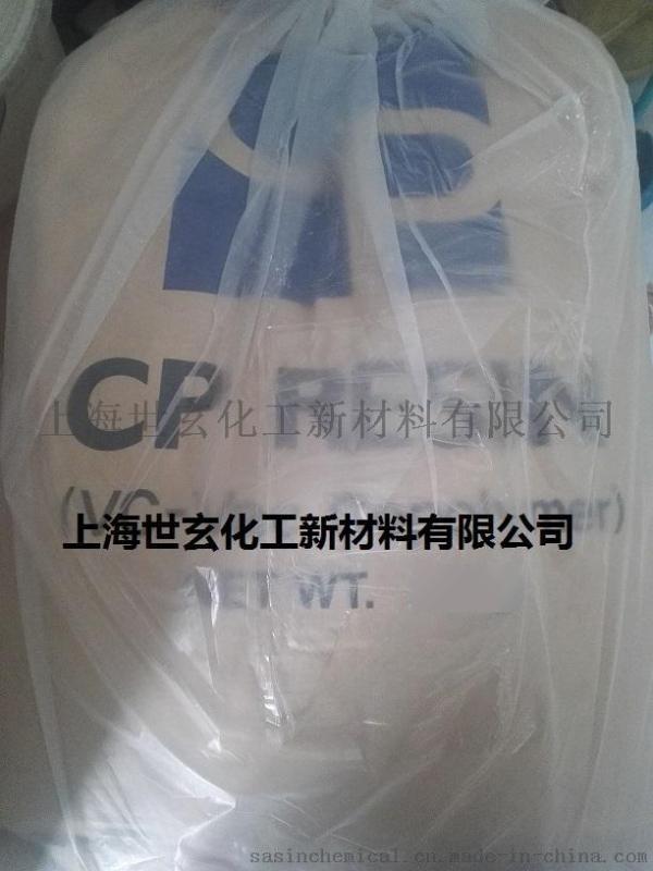 韩华二元氯醋树脂 CP705