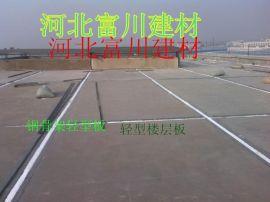 烟台钢骨架轻型板 轻型屋面板 厂家价格河北富川建材专业销售